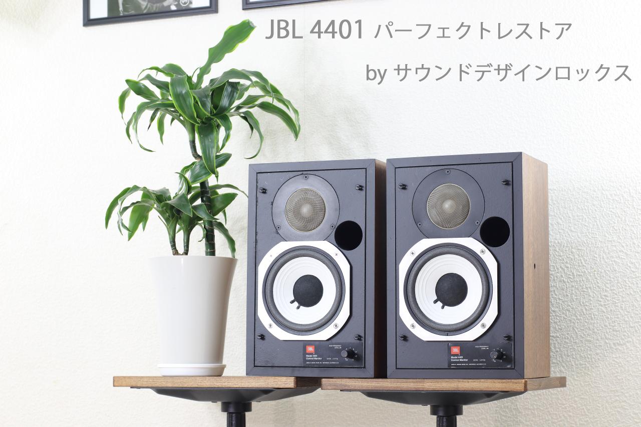JBL 4401