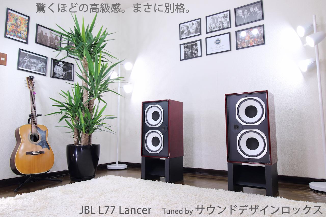 JBL  L77 Lancer77