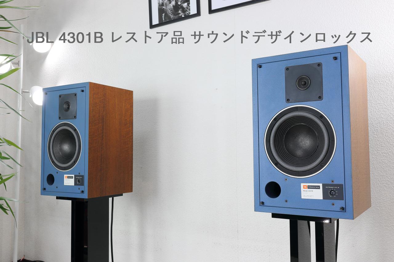JBL 4301B レストア品
