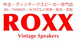 ロックスヴィンテージスピーカーズ 全国対応 JBL・TANNOY・ALTECなど、中古・ヴィンテージスピーカー専門店 修理 販売 買取 千葉 九十九里浜